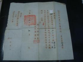 1950年 湖南省立第一中学聘约,信封已裂成两半
