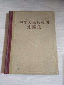 中华人民共和国地图集(乙种本)