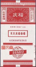 国营德州卷烟厂出品【庆福】长支香烟,(过滤嘴)三无全新烟标