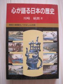 心灵诉说日本历史