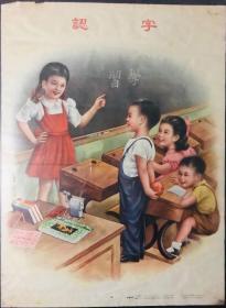 1954年金肇芳做宣传画《认字》