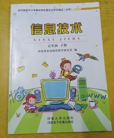 信息技术   五年级下册