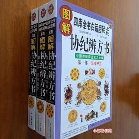 图解协纪辨方书:吉凶神煞 用事宜忌 择吉要法(全3册) 中国古代择吉术 允禄著
