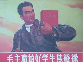 《毛主席的好学生焦裕禄》(连环画)
