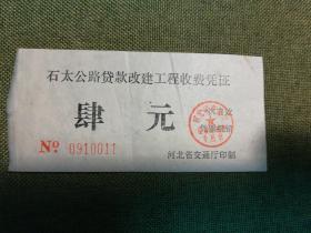 石太公路贷款改建工程收费凭证  1989年
