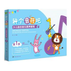 种个音符吧:少儿综合音乐素养教程(第1册)