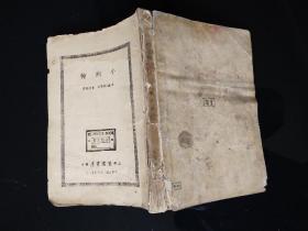民国 新文学大珍本 【小约翰】鲁迅 译 1934年初版 极度稀见