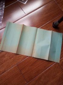 清代空白写奏折纸一张