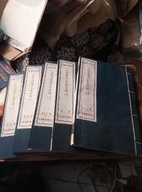 九十年代金陵刻经处根据日本秘藏本,,翻印普慧大藏经1一5册。