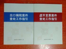 出口骗税案件查处工作指引、虚开发票案件查处工作指引  2册合售