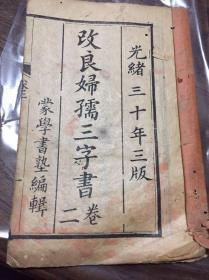 稀少光绪30年,蒙学书塾《改良绘图妇孺三字书》(女儿书,爱国书)