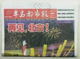 半岛都市报2008年8月25日(再见,北京)❶