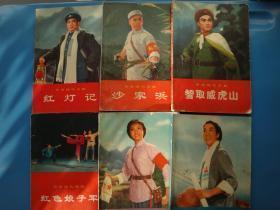 革命现代京剧:红灯记、沙家浜、智取威虎山、红色娘子军、杜鹃山、海港(6本合售)