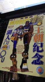 体育世界 灌篮 2002.6 湖人2002王朝纪念