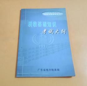 广东省地方税务系统持证上岗考试丛书:税收基础知识考试大纲
