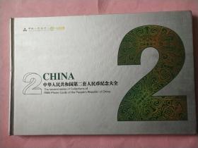 中华人民共和国第二套人民币纪念大全【四联张 13大张】