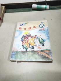 快乐语文读本 11 (小学卷)