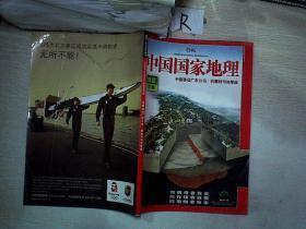 中国国家地理中国移动广东公司抗震特刊加厚版*