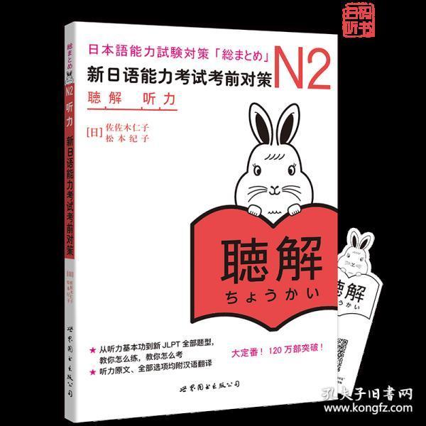 新日语能力考试考前对策 N2听力