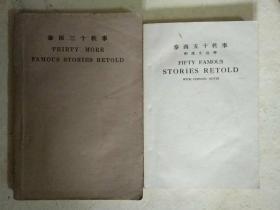 (民国版)《泰西三十轶事》《泰西五十轶事》【两册合售】