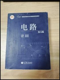 EA3027514 电路第5版--十二五普通高等教育国家级规划教材