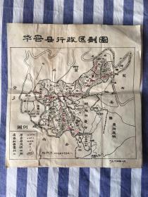 1964年《华容县行政区划图》