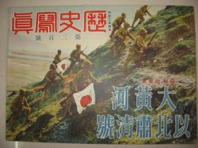 日本侵华画报 1938年《历史写真》大黄河以北肃清号 临汾蒲州灵石 虹口俘虏收容所 南京上海 北京近信 中支近信