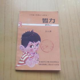 六年制小学课本【试用本】-智力