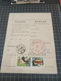 《国内包裹详情单》29(大部分双面贴邮票,图可见!)——江苏兴化戴南(支)寄湖北沙市(小地名戳多多)。