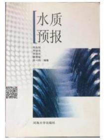 水质预报 包为民 河海大学出版社 9787563026913