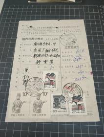 《国内包裹详情单》——(大部分双面贴邮票,图可见!)(小地名戳多多)——新疆石河子花园(双文子戳)