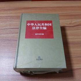 中华人民共和国法律全编(2016年版)