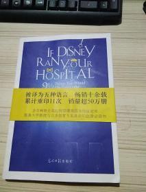 假如迪士尼运营医院,