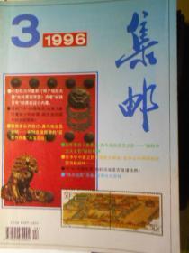 《集邮》1996年第3期