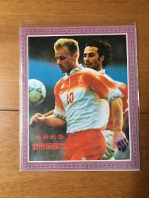博格坎普 世界足球巨星  球星卡