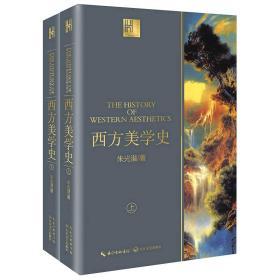 朱光潜 西方美学史(全二册)(长江人文馆)长江文艺出版社