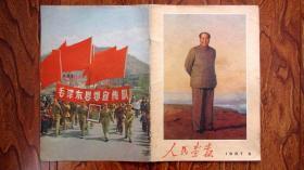 人民画报1967年6期