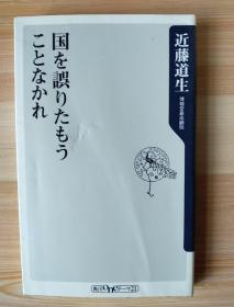 日文原版书  国を误りたもうことなかれ (角川oneテーマ21) – 2006/10/10 近藤道生  (著)