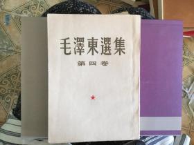 毛泽东选集 第四卷 1960 一版一印