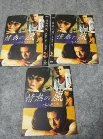 蓝宇 dvd   类型:剧情 / 爱情