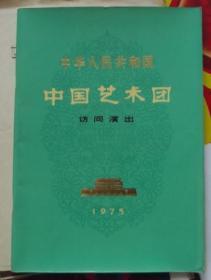 中华人民共和国中国艺术团访问演出-1975年节目单-带彩色剧照