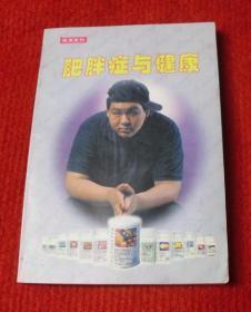 医学书--肥胖症与健康--纽崔莱营养的特殊配方--98