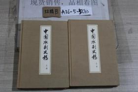 中国水利史稿上册