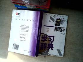 高中数学学习辞典