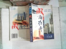 活用水浒传:成商在奇