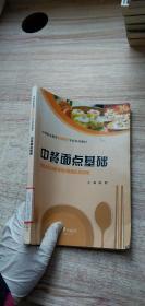 中餐面点基础/中等职业教育中餐烹饪专业系列教材
