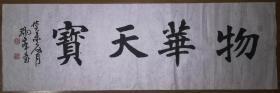 手书真迹书法:天津市书协副主席况瑞峰楷书《物华天宝》