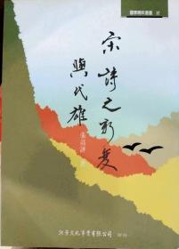 预售【台版】宋诗之新变与代雄/张高评/洪叶文化事业有限公司