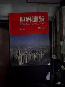 世界建筑 9703 香港建筑