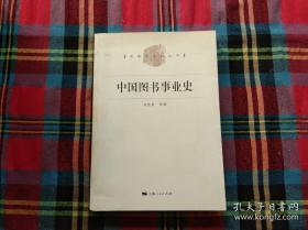 来新夏签赠书:中国图书事业史